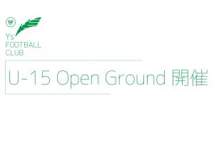 第1回オープングラウンド開催いたします