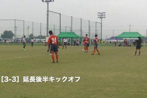 ハイライト 高円宮杯決勝トーナメント1回戦 対 大泉FC(延長戦)